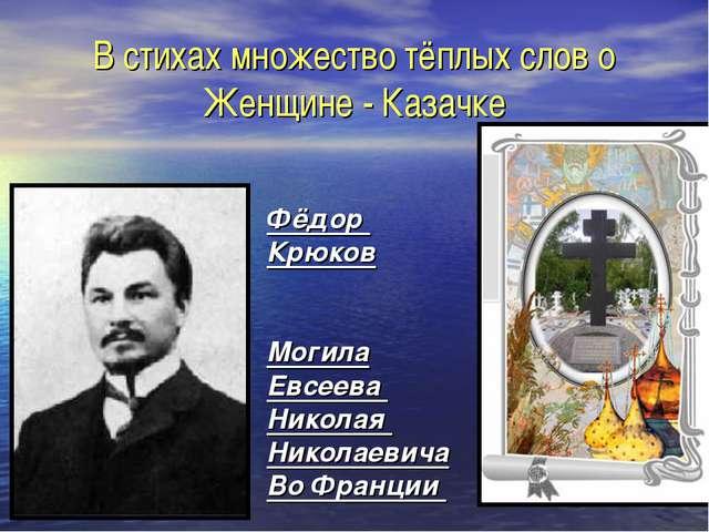 В стихах множество тёплых слов о Женщине - Казачке Фёдор Крюков Могила Евсеев...