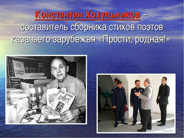 Константин Хохульников – составитель сборника стихов поэтов казачьего зарубе...