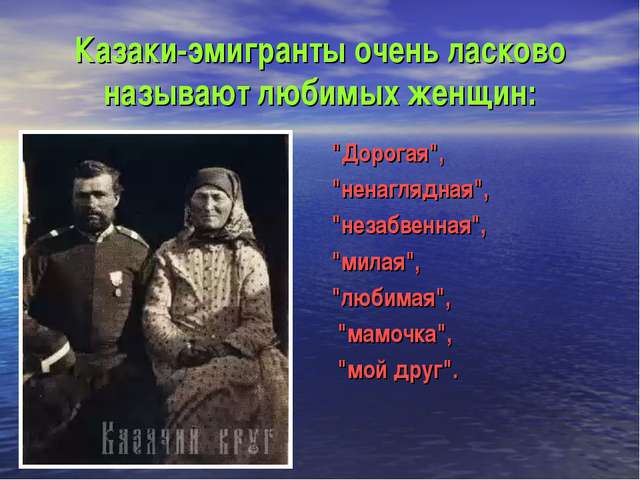 """Казаки-эмигранты очень ласково называют любимых женщин: """"Дорогая"""", """"ненаглядн..."""