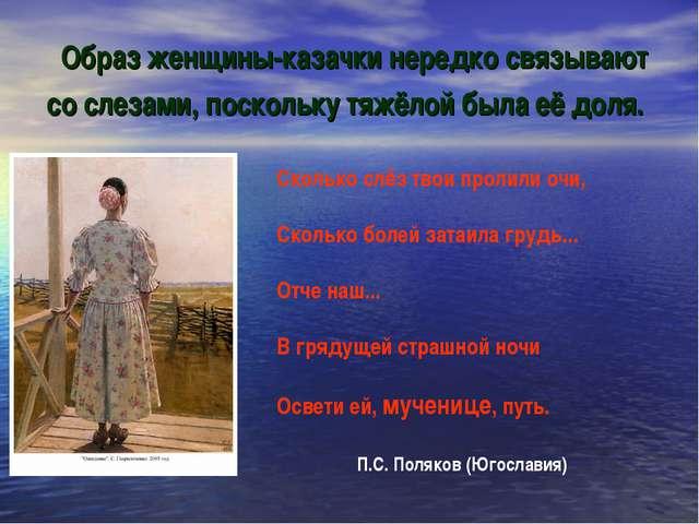 Образ женщины-казачки нередко связывают со слезами, поскольку тяжёлой была е...