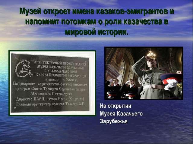 Музей откроет имена казаков-эмигрантов и напомнит потомкам о роли казачества...
