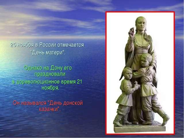 """25 ноября в России отмечается """"День матери"""". Однако на Дону его праздновали в..."""