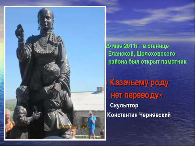 29 мая 2011г. в станице Еланской, Шолоховского района был открыт памятник «...