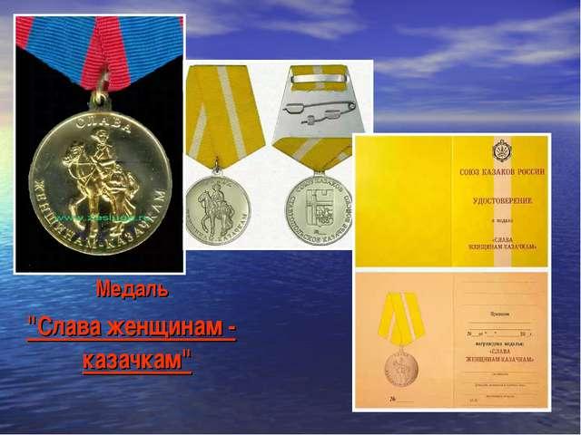 """Медаль """"Слава женщинам - казачкам"""""""