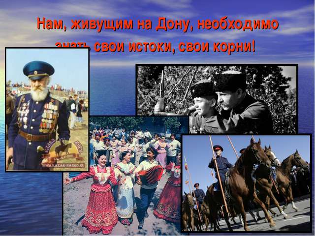 Нам, живущим на Дону, необходимо знать свои истоки, свои корни!