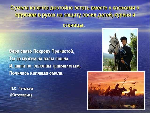 Сумела казачка достойно встать вместе с казаками с оружием в руках на защиту...