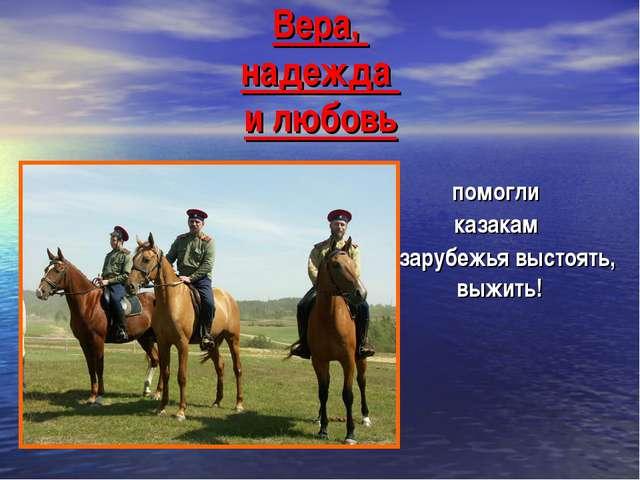 Вера, надежда и любовь помогли казакам зарубежья выстоять, выжить!
