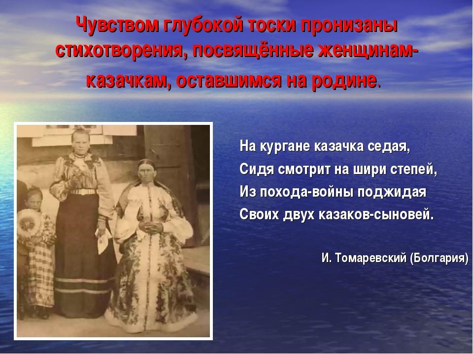 Чувством глубокой тоски пронизаны стихотворения, посвящённые женщинам-казачка...
