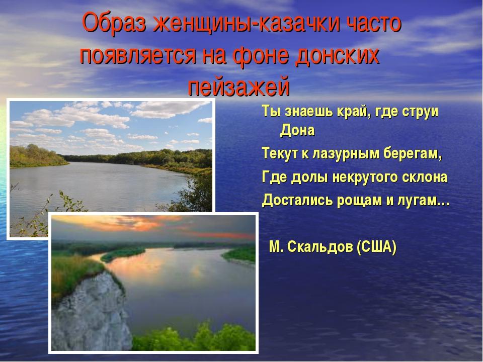 Образ женщины-казачки часто появляется на фоне донских пейзажей Ты знаешь кра...