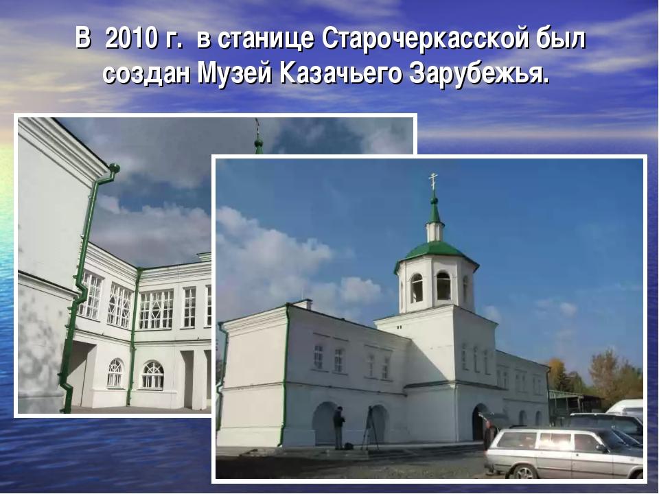 В 2010 г. в станице Старочеркасской был создан Музей Казачьего Зарубежья.