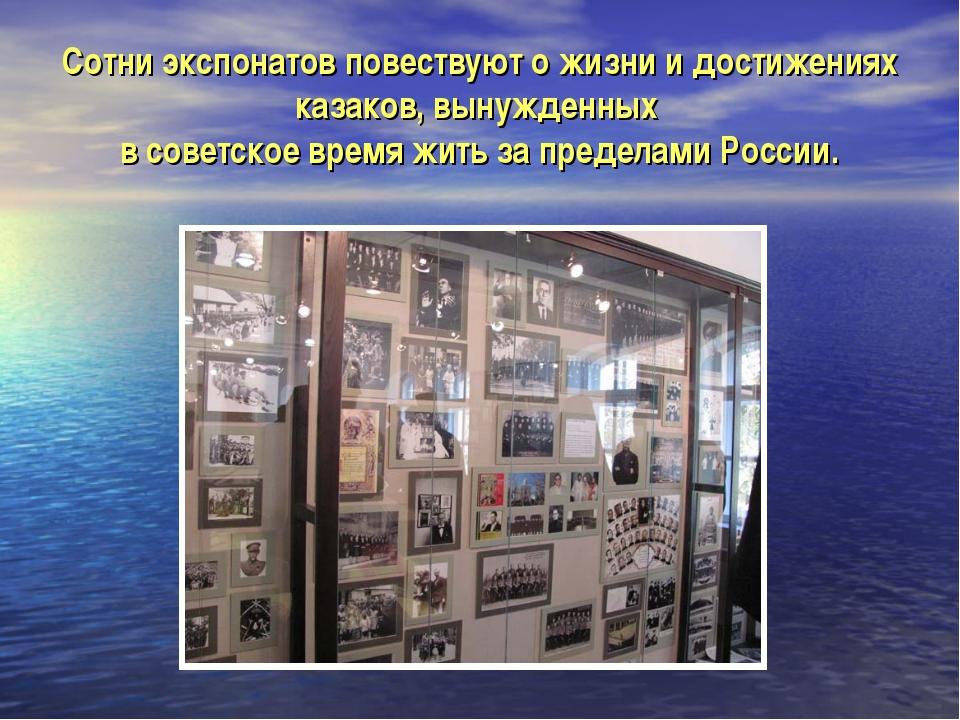Сотни экспонатов повествуют о жизни и достижениях казаков, вынужденных в сове...