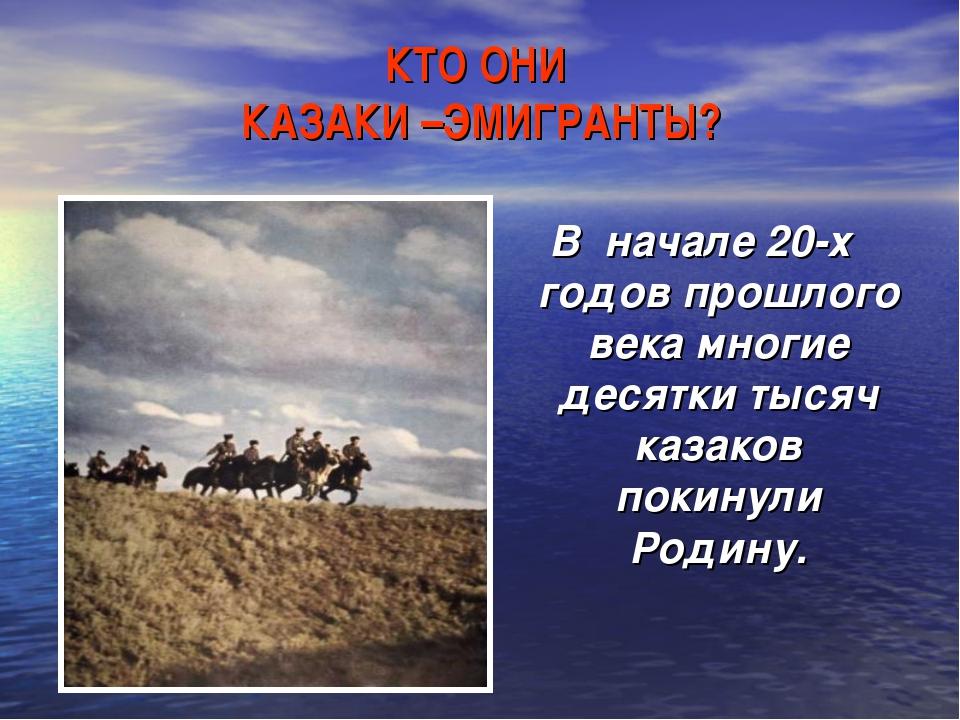 КТО ОНИ КАЗАКИ –ЭМИГРАНТЫ? В начале 20-х годов прошлого века многие десятки т...