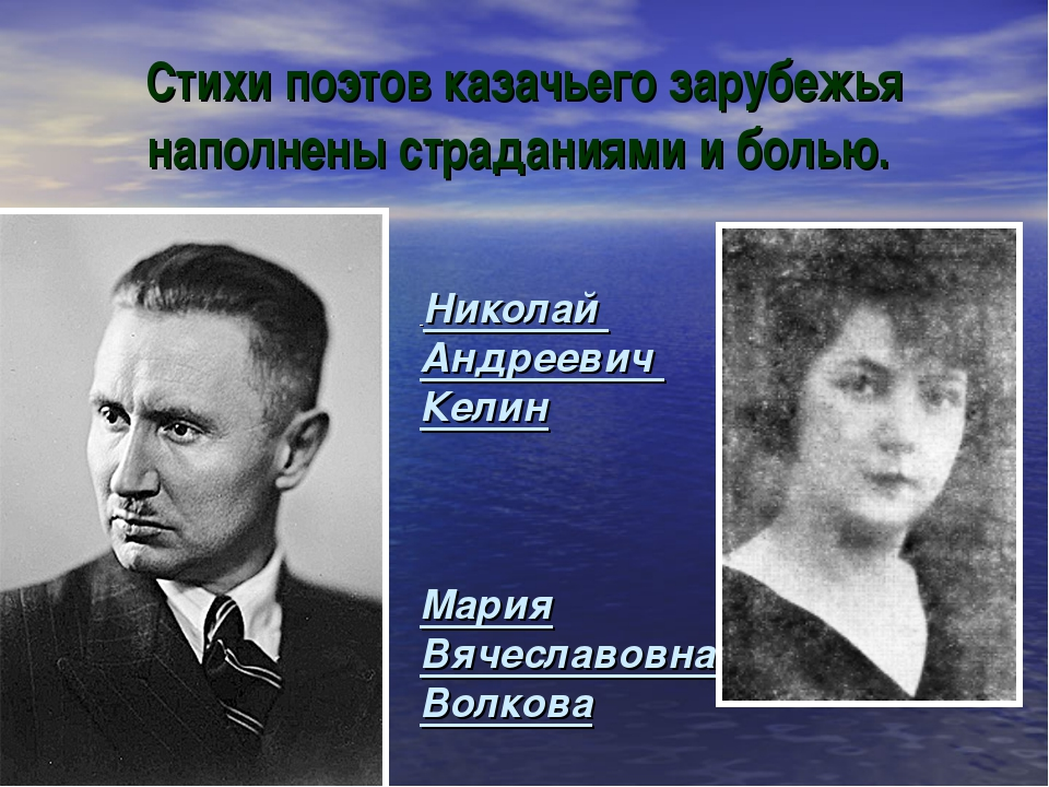 Стихи поэтов казачьего зарубежья наполнены страданиями и болью. Николай Андре...