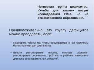Четвертая группа дефицитов. «Учеба для жизни» лозунг исследования PISA, но не