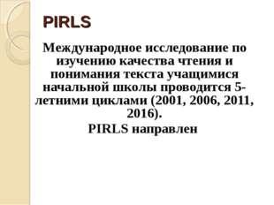 PIRLS Международное исследование по изучению качества чтения и понимания текс