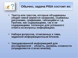 Обычно, задача PISA состоит из: Текста или текстов, которые объединены общей