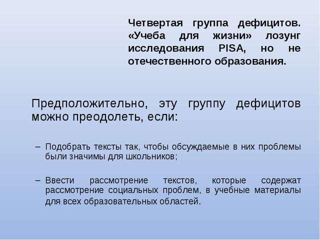 Четвертая группа дефицитов. «Учеба для жизни» лозунг исследования PISA, но не...