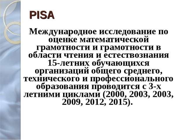 PISA Международное исследование по оценке математической грамотности и грамот...