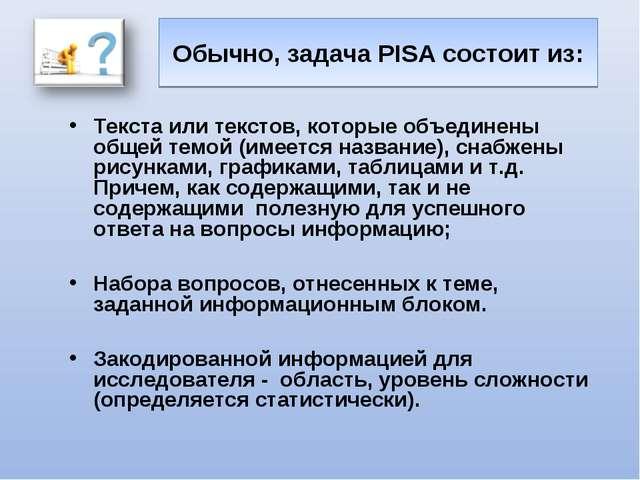 Обычно, задача PISA состоит из: Текста или текстов, которые объединены общей...
