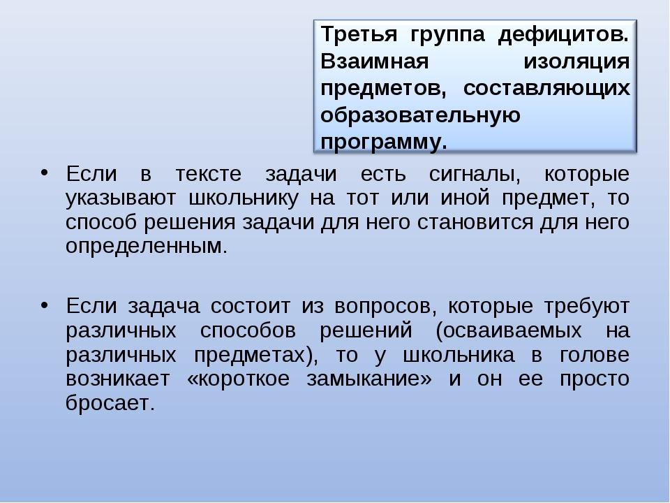 Если в тексте задачи есть сигналы, которые указывают школьнику на тот или ино...