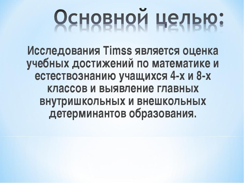 Исследования Timss является оценка учебных достижений по математике и естеств...