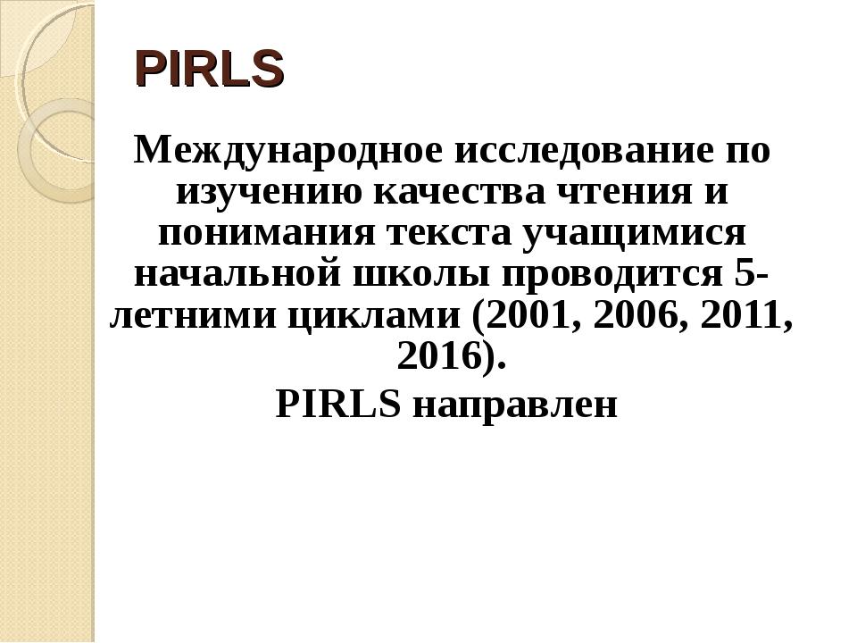 PIRLS Международное исследование по изучению качества чтения и понимания текс...