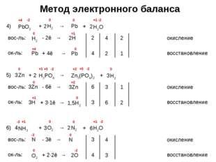 4) PbO2 + H2 → Pb -2 0 -2 +1 вос-ль: окисление H2 - 2ē → 2H 0 +1 ок-ль: восст