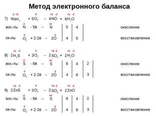 7) NH3 + O2 → NO +1 0 -2 +1 вос-ль: окисление N - 5ē → N -3 +2 ок-ль: восстан