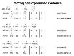 10) CuO + H2 → Cu -2 0 -2 +1 вос-ль: окисление H2 - 2ē → 2H 0 +1 ок-ль: восст