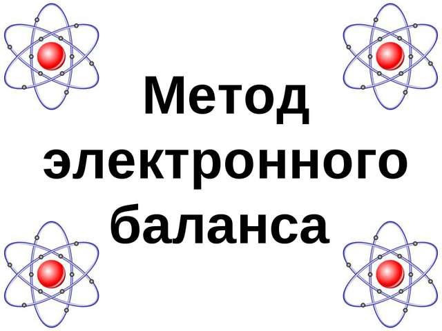 Метод электронного баланса