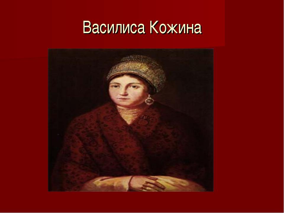 Василиса Кожина