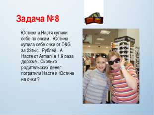 Задача №8 Юстина и Настя купили себе по очкам . Юстина купила себе очки от D&