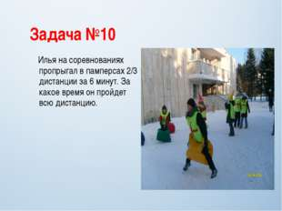 Задача №10 Илья на соревнованиях пропрыгал в памперсах 2/3 дистанции за 6 мин