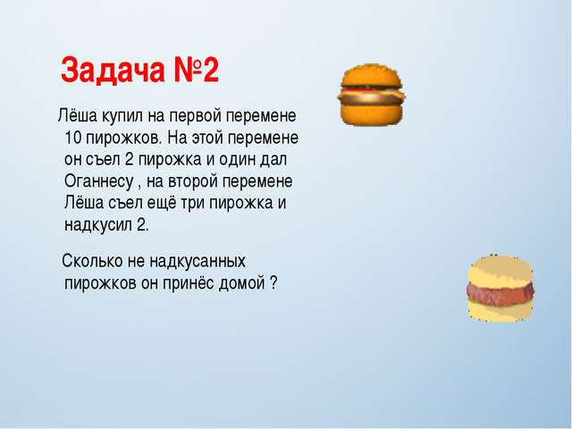 Задача №2 Лёша купил на первой перемене 10 пирожков. На этой перемене он съел...