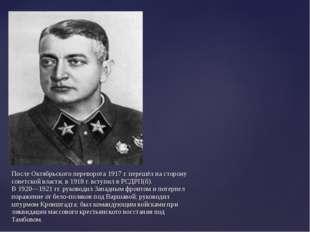 После Октябрьского переворота 1917 г. перешёл на сторону советской власти, в