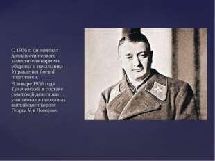 С 1936 г. он занимал должности первого заместителя наркома обороны и начальни