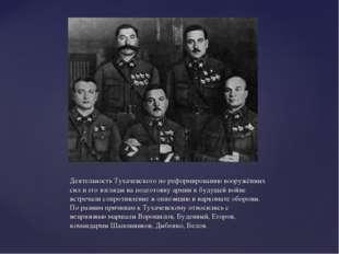 Деятельность Тухачевского по реформированию вооружённых сил и его взгляды на
