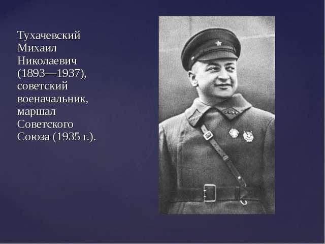 Тухачевский Михаил Николаевич (1893—1937), советский военачальник, маршал Сов...