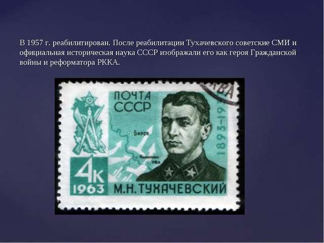 В 1957 г. реабилитирован. После реабилитации Тухачевского советские СМИ и офи...