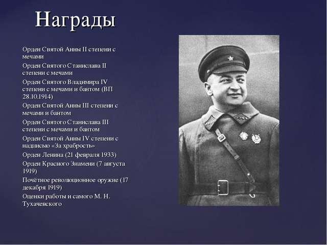 Орден Святой Анны II степени с мечами Орден Святого Станислава II степени с м...
