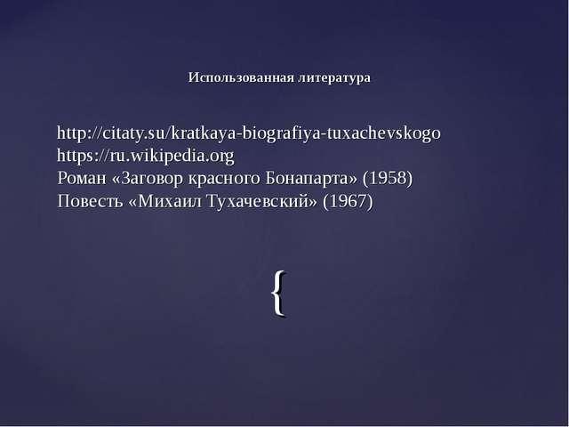 Использованная литература http://citaty.su/kratkaya-biografiya-tuxachevskogo...