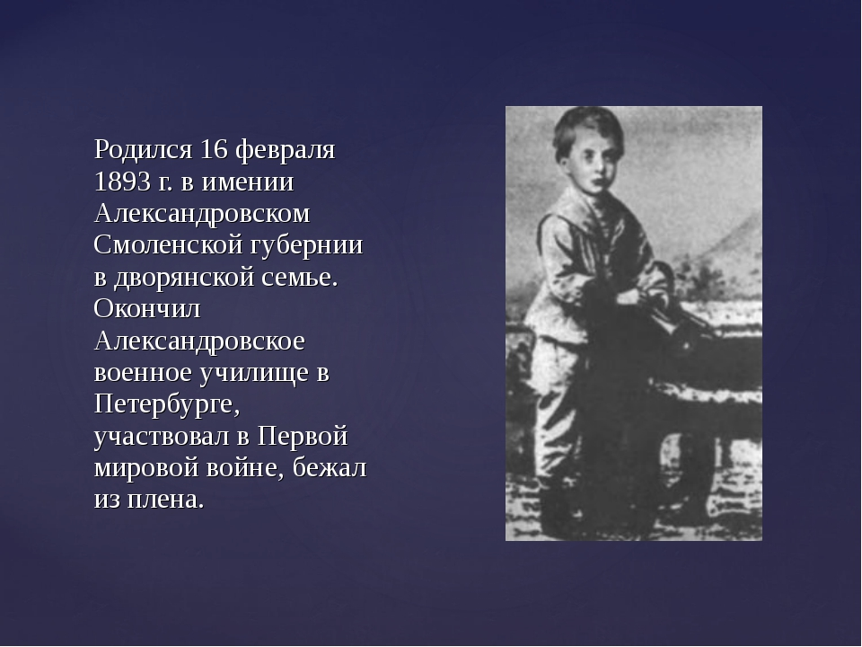 Родился 16 февраля 1893 г. в имении Александровском Смоленской губернии в дво...