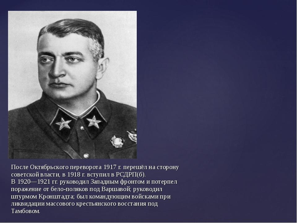 После Октябрьского переворота 1917 г. перешёл на сторону советской власти, в...