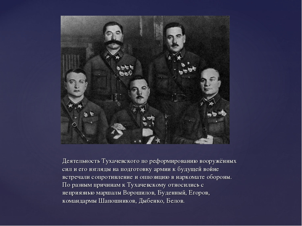 Деятельность Тухачевского по реформированию вооружённых сил и его взгляды на...