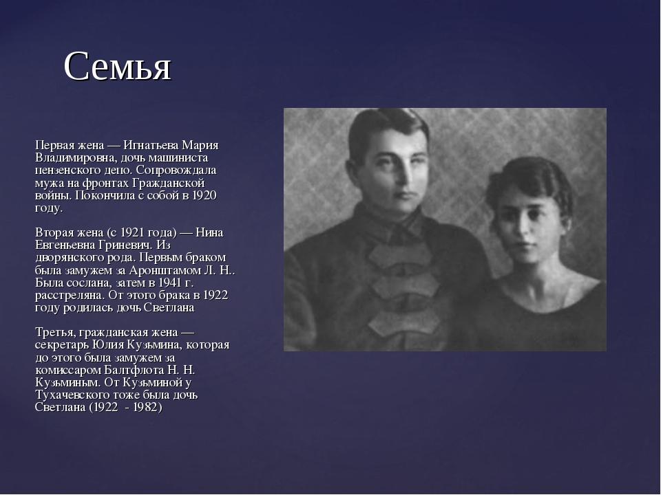 Первая жена — Игнатьева Мария Владимировна, дочь машиниста пензенского депо....