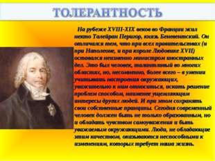 На рубеже XVIII-XIX веков во Франции жил некто Талейран Перигор, князь Бенев