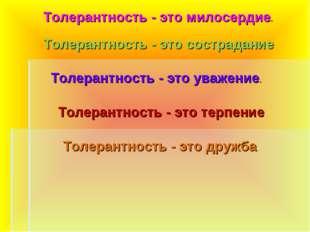 Толерантность - это милосердие. Толерантность - это сострадание Толерантность