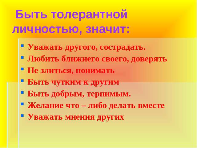 Быть толерантной личностью, значит: Уважать другого, сострадать. Любить ближ...