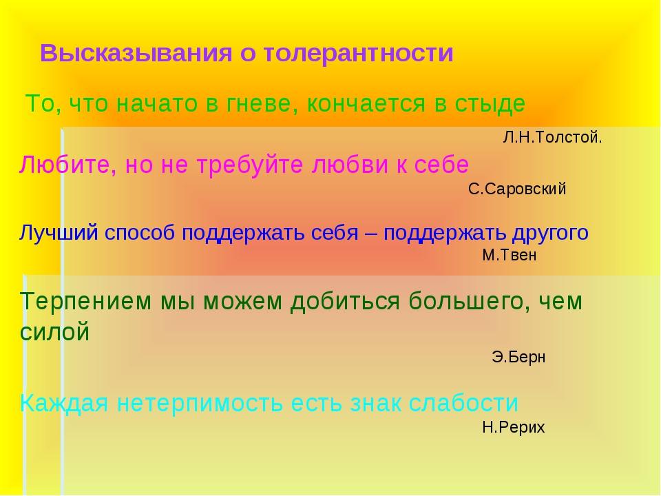 Высказывания о толерантности То, что начато в гневе, кончается в стыде Любите...