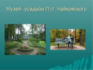 Музей -усадьба П.И. Чайковского